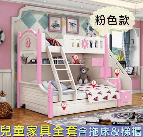 【千億家居】航海夢粉色款兒童床組/上下床全套(含梯櫃及拖床)/雙層床/實木家具/KL135-15