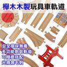 【妃凡】櫸木木製玩具車軌道 (小彎軌10.1cm) 散裝款 湯瑪士小火車 軌道車 軌道配件 木製軌道 272