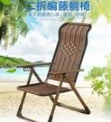 折疊椅子辦公室午休椅午睡椅懶人椅戶外椅休閒陽臺椅老人編藤躺椅 快速出貨 快速出貨