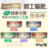 [寵樂子]《Daily Delight PURE》爵士貓吧化毛機能罐-單罐/主食罐/貓罐/貓餐盒