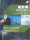 【書寶二手書T6/大學商學_WDF】統計學-基礎與應用_Keller