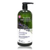 新包裝 - 美國Avalon Organics薰衣草精油滋潤沐浴露(家庭號) 32oz/946ml