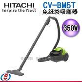 【信源電器】350W【HITACHI 日立 免紙袋吸塵器】CV-BM5T/CVBM5T
