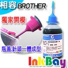 BROTHER 100cc/100ml藍色 墨水/填充墨水/補充墨水/連續供墨/瓶蓋.針頭一體成型