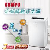 ★展示機出清品★SAMPO聲寶定頻移動式空調 AH-PC128 *免運費*