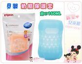 麗嬰兒童玩具館~貝親pigeon玻璃奶瓶保護套-寬口160ML(矽膠製保護套)