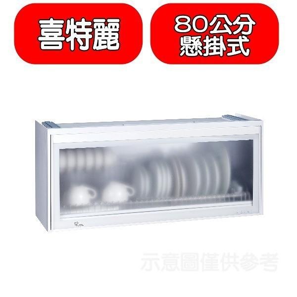 (全省安裝)喜特麗【JT-3618Q】80公分LED全平面臭氧型懸掛式烘碗機白色 優質家電