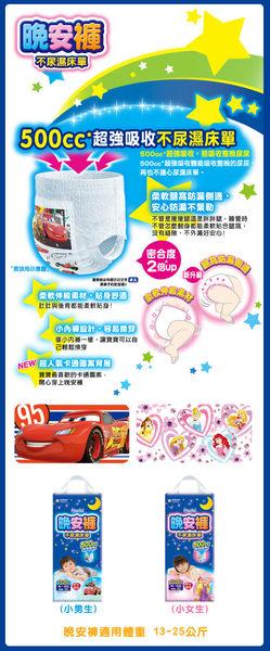 滿意寶寶-兒童系列男用晚安褲XL以上66片(22片 x 3包)-箱購 大樹