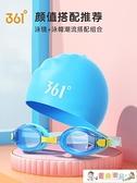 泳鏡 361度兒童泳鏡男童專業高清防水防霧女童裝備游泳眼鏡泳帽套裝 童趣
