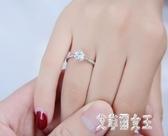 韓版戒指女鉆婚戒開口銀戒指日韓時尚仿真鉆戒七夕禮物 yu5424【艾菲爾女王】