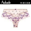 Aubade夏日浪漫S-XL刺繡平口褲(嫩粉肤)PB