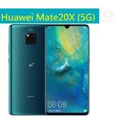 HUAWEI Mate20 X 5G 7.2吋 8G/256G 八核心 智慧型手機 24期0利率 免運費