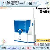 【一期一會】【日本代購】日本 Panasonic 國際牌 EW-DJ61 洗牙機 沖牙機  家用版DJ10 DJ40 DJ51