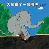 (二手書)大象挖了一個陷阱