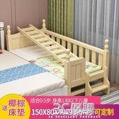 實木兒童拼接床帶護欄加寬床加延邊經濟型男孩女孩嬰兒床拼接大床HM 3C優購