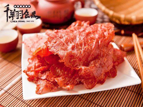 [千翔肉乾] 原味肉紙 (60g)/精緻包