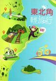 (二手書)東北角輕旅行:自行車道手冊