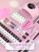 美甲工具套裝全套開店初學者家用做指甲油膠貼紙飾品光療機 韓流時裳