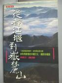 【書寶二手書T9/旅遊_XGW】從都江堰到嶽麓山_余秋雨