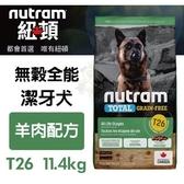 *KING*紐頓nutram 無穀全能-潔牙犬 羊肉配方 T26 11.34kg