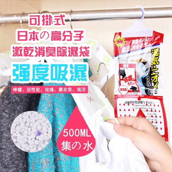 【樂邦】除濕包 除濕包 可掛式 激乾 消臭 除濕 除溼 防潮 除溼袋 除濕袋(150g)