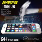 【現貨】iPhone X XS max XR 8 7 超強防爆 鋼化膜 9H 弧邊 玻璃膜 高清 超薄 螢幕保護貼 蘋果 手機保護膜