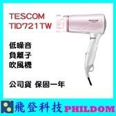 TESCOM TID721TW TID721 最低音45DB 低噪音 負離子 吹風機 群光 公司貨 保固一年