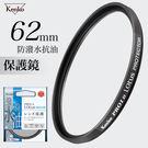 KENKO PRO1D LOTUS 62mm PROTECTOR 高硬度保護鏡 UV鏡 防油汙潑水  德寶光學