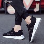 夏季韓版男鞋百搭運動休閒板鞋男士透氣跑步潮鞋網鞋        伊芙莎