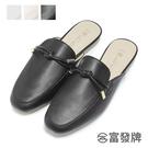 【富發牌】氣質綁結金飾平底穆勒鞋-黑/白/杏 1PE64