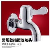 不鏽鋼洗衣機水龍頭 全銅加長全自動家用4分雙用龍頭單冷水嘴