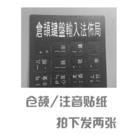 筆記本鍵盤按鍵注音貼紙臺灣繁體倉頡輸入法...