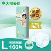 日本境內幫寶適-五星一級幫黏貼型紙尿褲L160片(40片x4包/箱購)-廠商直送 大樹
