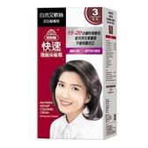 美吾髮快速護髮染髮霜-淺栗(NO.3)【愛買】