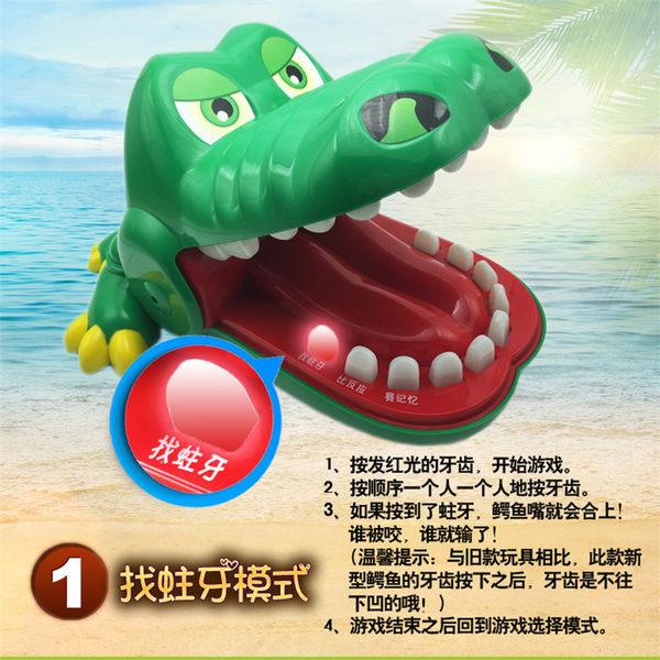*粉粉寶貝玩具*電動升級版~超大款瘋狂鱷魚拔牙齒/鱷魚咬咬樂~3種遊戲模式~刺激有趣