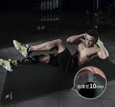 健身垫 男士瑜伽墊家用初學者瑜珈墊加厚加寬健身墊防滑運動墊地墊女 【免運86折】