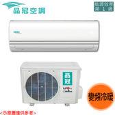 【品冠空調】3-4坪變頻分離式冷暖冷氣 MKA-28MV/KA-28MV 送基本安裝 免運費