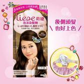 LIESE【莉婕】泡沫染髮劑 魅力彩染系列 經典巧克力棕色40ml+60ml+8g