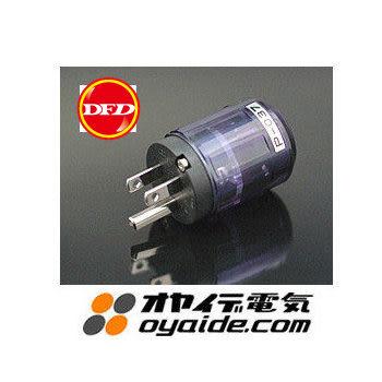 日製Oyaide P-037電源線插頭(公頭)