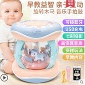 嬰兒玩具音樂拍拍鼓0-6-12個月寶寶早教益智旋轉木馬手拍鼓可充電 小天使