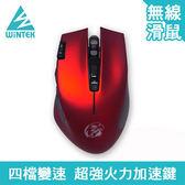 [富廉網] WiNTEK 文鎧 G20 炫紅  專業競技遊戲無線滑鼠
