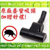 《現貨立即購》Electrolux miniZE013C 伊萊克斯 迷你風動渦輪 塵蟎吸頭 (台灣公司貨 / 除塵蟎專用)