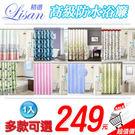 B區1入-加購價199元(原價249元)!LISAN精選防水浴簾(未備註款式隨機出貨)