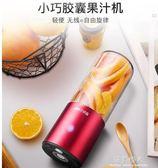 榨汁機 艾伊森 AE-07J01榨汁機迷你學生充電便攜式家用水果小型果汁機杯 完美情人