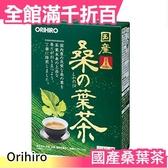 日本 Orihiro國產桑葉茶2.0g×26袋 生日聖誕冬季飲品養生茶飲日本茶【小福部屋】