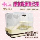 [寵樂子]《愛兔歡樂聖代屋》歡樂巧克力大聖代屋 PPS-161 / 兔籠