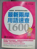 【書寶二手書T7/語言學習_LGR】最新兩岸用語速查1600_楊萍