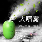 加濕器 家用靜音臥室小型噴霧車載車內迷你辦公室桌面臉部補水儀便 4色