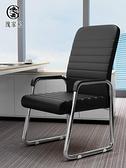 電腦椅 舒適久坐辦公椅弓形職員會議椅大學生宿舍靠背麻將椅子【母親節新品】
