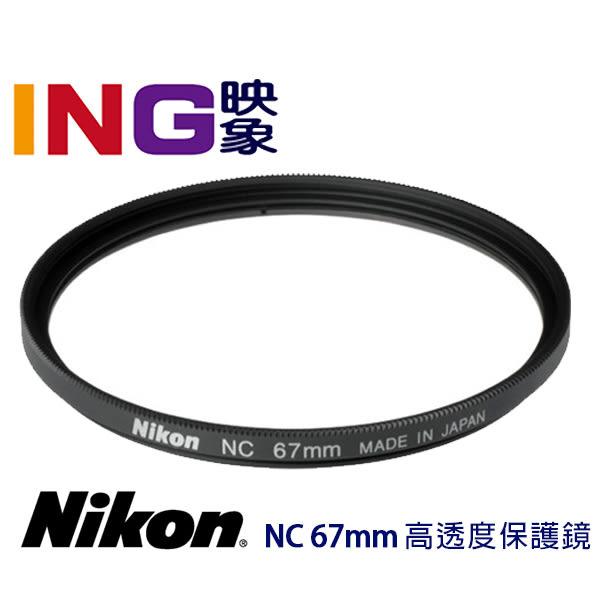 NIKON NC 67mm 保護鏡 日本原裝進口 榮泰公司貨